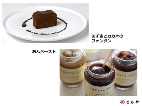 「TORAYA CAFE」で販売している「あずきとカカオのフォンダン」と「あんペースト」。(写真提供:虎屋)