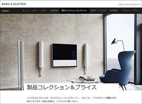 """デンマークのオーディオ・ビジュアル機器メーカー「バング・アンド・オルフセン」の日本語ページ(<a href=""""http://stores.bang-olufsen.com/japan/bang-olufsen-japan/"""" target=""""_blank"""">http://stores.bang-olufsen.com/japan/bang-olufsen-japan/</a>)"""