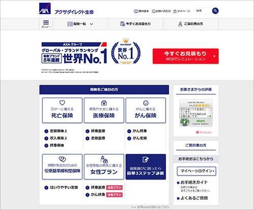 """アクサダイレクト生命保険の<a href=""""https://www.axa-direct-life.co.jp"""" target=""""_blank"""">ウェブサイト</a>。"""