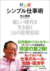 『村上式シンプル仕事術』(村上憲郎 著、ダイヤモンド社)