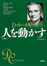 『人を動かす』(D・カーネギー 著、山口 博 訳、創元社)