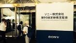 ソニー株主総会、「無風」の裏側