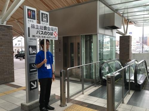JR岡山駅に降り立つと、株主総会用バス乗り場を案内するスタッフが待機していた