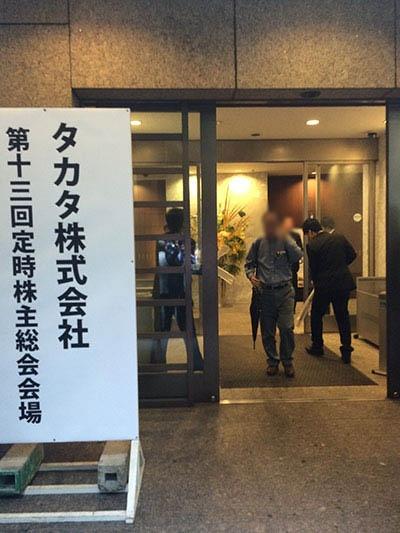 タカタの株主総会の会場入り口
