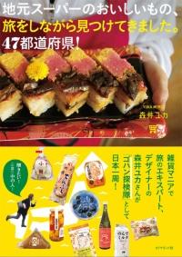 "『<a href=""http://amzn.to/2iO1KNm"" target=""_blank"">地元スーパーのおいしいもの、旅をしながら見つけてきました。47都道府県!</a>』"