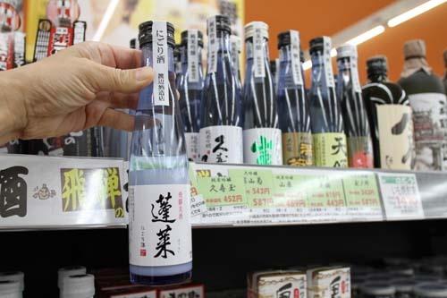 「飛騨美酒 蓬莱」(渡辺酒造店)