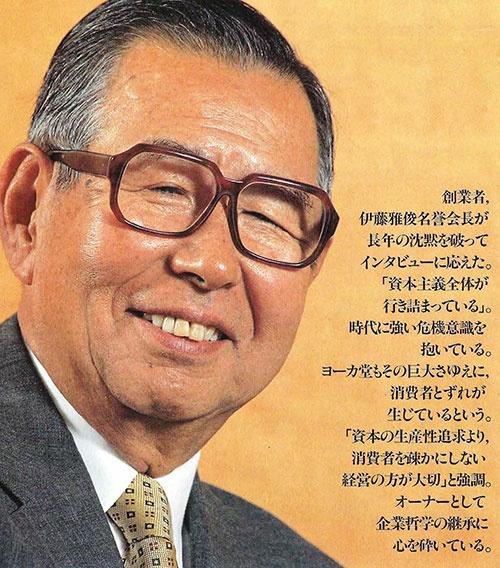伊藤雅俊(いとう・まさとし)氏<br/>1924年4月30日、東京都生まれ。1944年12月横浜市立商業専門学校(現横浜市立大)卒業。翌1945年12月東京都足立区千住にあった家業の洋品店羊華堂に勤める。1958年4月ヨーカ堂を設立、社長に就任。1965年9月、社名をイトーヨーカ堂に変更。1973年にはデニーズジャパン、セブン-イレブン・ジャパンを設立、それぞれの社長を兼務。1978年2月、1981年2月にはセブン-イレブン・ジャパン、デニーズジャパンの会長に。この間、1978年~1980年には日本チェーンストア協会会長を務めた。現在はセブン&アイ・ホールディングスの名誉会長(写真:清水盟貴)