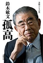 "<a href=""http://amzn.to/2jhhJSD"" target=""_blank"">鈴木敏文  「孤高」</a>"
