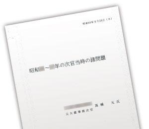 税財政政策について財務省幹部らが語った「戦後財政史 口述資料」