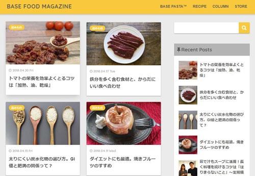 ブランドサイト内にある「BASE FOOD MAGAZINE」。食品の栄養などの情報に関する記事が多い