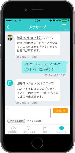 不動産仲介サービス「ノマド」のアプリ画面。利用者の質問にAI(人工知能)が答えている