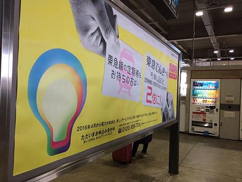 東急沿線の至るところに宣伝ポスターがある