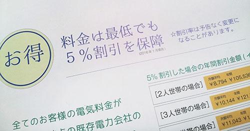 店頭で配布しているパンフレット。「最低でも5%割引きを保障」を打ち出している