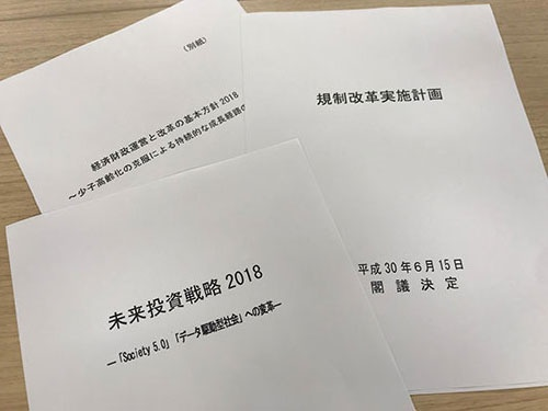 6月15日に臨時閣議が開かれ、3つの文書が閣議決定された