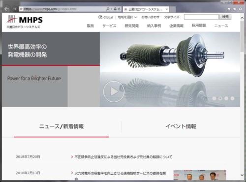 三菱日立パワーシステムズ(MHPS)が日本版司法取引の最初の舞台となった