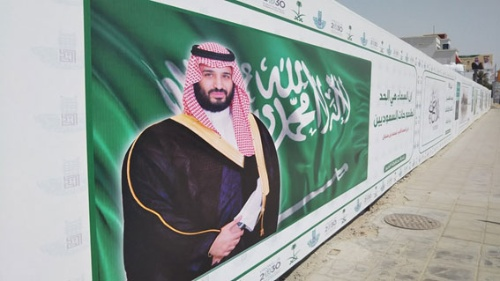 「サウジ・ビジョン2030 サウジの夢は無限」ムハンマド皇太子(ダハラーン市内の広告看板)