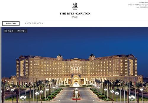 拘束現場とされるリッツカールトンホテル・リヤド(写真は同社サイトから)では来年1月末まで、宿泊予約ができない状態になっている