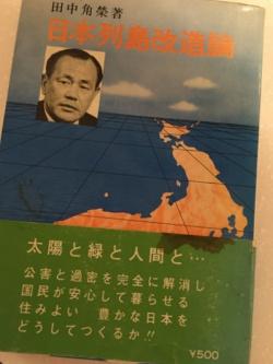田中角栄元首相の著書『日本列島改造論』(日刊工業新聞社)では、全国に新幹線網を張り巡らせることを主張している