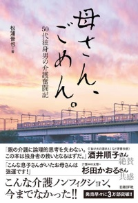 """『<a href=""""http://amzn.to/2IoxpzI"""" target=""""_blank"""">母さん、ごめん。 50代独身男の介護奮闘記</a>』"""