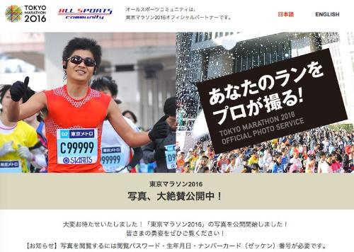 """オールスポーツコミュニティが提供する写真<a href=""""http://allsports.jp/tokyo_marathon/2016/""""  target=""""_blank"""">サービス</a>。ランナーの生年月日とゼッケン番号を入力すると写真を閲覧・購入できる(パスワードが必要です)。私の場合、大半の写真で歩いていた。現実(=写真)は残酷だ。これでは「東京マラソン」ではなく「東京ウォーキング」だと改めて落ち込む…"""