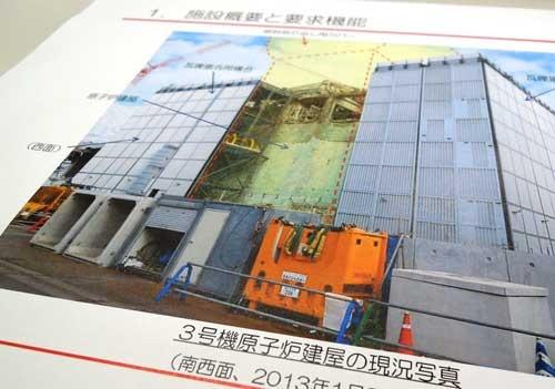 東京電力が2013年に作成した資料。3号機原子炉建屋の燃料取り出し用カバーについて説明したものだ