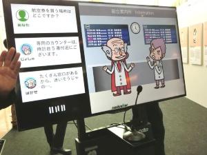Nextremerの「MINARAI」は高度な自然言語処理機能を有するAI活用の対話システム。見た目は普通の案内ボードだが、会話の内容によってオペレーターに引き継ぎ、それをAIが学習することでより高度な対話ができるようになっていく機能もある。