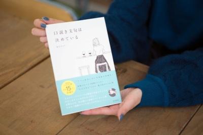 2017年8月9日に発売された夏生さえり氏の「口説き文句は決めている」(クラーケン、税別1300円)