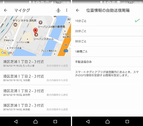 記録した位置情報は、地図情報としてアプリで確認できる(左)。位置情報の記録間隔は、設定で変更可能(右)。10分/20分/30分/1時間/手動が選べ、長めに設定すればその分バッテリーの消費を抑えられる。ただし、長めにすると位置情報が記録されない空白の時間が増えるというリスクもある。そのため、移動中などは10分間隔に設定しておく方がベターだろう。