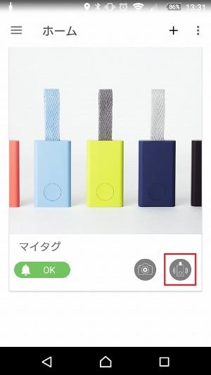 アプリ内のタグマークをタップすると(上写真の赤枠部分)、タグのアラームが鳴りLEDも赤く光る。ただ、アラームは5回しか鳴らず、LEDもアラーム1回分の時間しか点灯しないのはちょっと短いと感じた。筆者のようにポケットなどに隠れたカギを探す程度であればとくに不便は感じなかったが、このあたりも設定で回数を変更できると便利だと思う。
