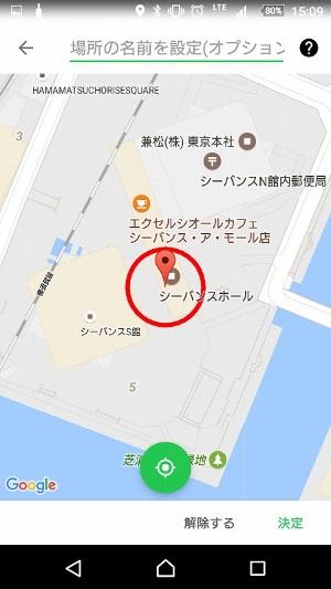 「信頼できる場所」を設定すると、地図上に赤丸でその範囲が表示される。3カ所まで設定できるので、自宅や会社などを設定しておくと手間をかけずバッテリーの消費を抑えられる。