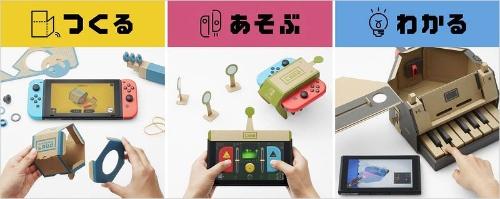 Nintendo Laboは自分で組み立て、Switchを使って操作する (C)2018 Nintendo
