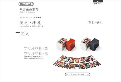 任天堂の商品ラインアップには今でも花札やトランプがある(任天堂のウェブサイトから)