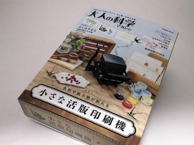 学研「大人の科学マガジン 小さな活版印刷機」(税込み3780円)