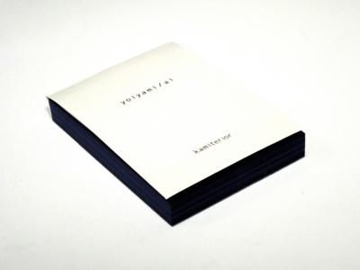 ペーパリー「カミテリア メモッタラ カラーズ」(2018年1月末発売予定、700円)。写真は藍色の紙が10種類とじられた「yoiyami/ai」。ほかに黒い紙を集めた「siccocu/sumi」や深い青の紙「sora/mizu」などがある