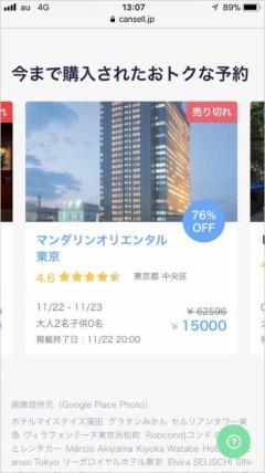 最大で約8割引きの価格でホテルの予約が出品されることもある