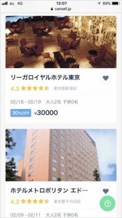 人気のホテルは出品後、すぐに完売してしまうという