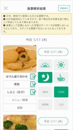 アプリが自動でスマホから収集した写真をAIが画像解析することで登録の手間を省く機能を開発
