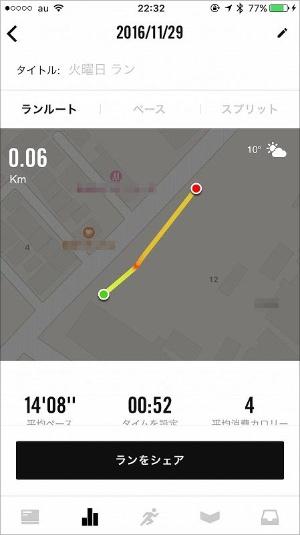 アプリ起動中に走ったルートが登録される。数十メートルのような短い距離でも高い精度で認識された