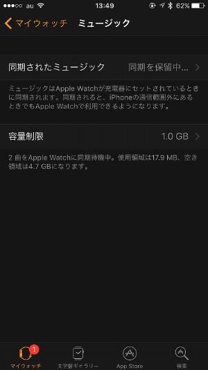 iPhoneのWatchアプリで「同期されたミュージック」を選択