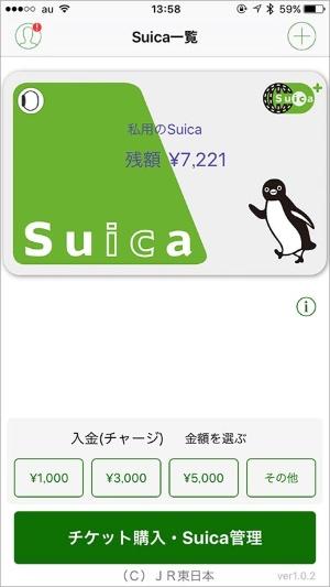 普段はiPhoneの「Suica」アプリからクレジットカードでチャージしている