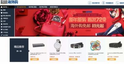 アマゾン中国の輸入品販売サイト。