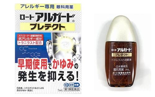 「ロート アルガード プレテクト」(第1類医薬品、1200円)。花粉が飛散する前から使用することで、花粉ピーク時の症状を和らげる