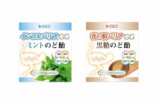 「インフルバリアGGミントのど飴」と「花の粉バリアGG黒糖のど飴」はオーストリジェンバイオームのウェブサイトで2月8日から販売予定。各1000円