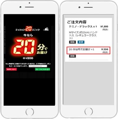 20分以内に配達可能な場合には支払画面上にポップアップが表示される