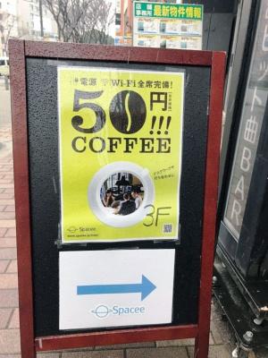 営業中だけ出している「スペイシーコーヒー」の看板