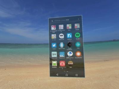 ソニー・ミュージックエンタテインメントの『anywhere VR』では、手持ちのスマホ画面をそのまま表示できる。動画やゲームなどのアプリにも対応する一方で、サウンドが転送できないのは残念だ。なお、スマホの画面を映し出すには、スマホ側に専用アプリのインストールが必要。現時点ではAndroid版しかないため、iPhoneでは利用できない
