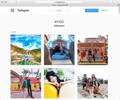 「#fr100」のハッシュタグでインスタグラムを検索すると、FR100を使って撮影した全身自撮り写真が多く表示される。単に脚長効果を狙った写真のみならず、構図や色合いを工夫した写真も多い