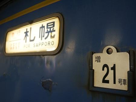 聞きなれない「増21号車」の連結位置を伝える掲示。車両にも「増21号車」という札が差してあった