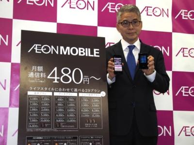 イオンは「イオンモバイル」をリニューアルし、自らMVNOとなってライトユーザーからヘビーユーザーまで幅広くカバーする29の料金プランを提供するという。写真は2月18日のイオンモバイル新サービス発表会より