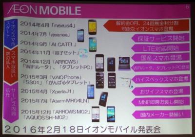 イオンは2014年にSIMフリースマートフォンとMVNOのSIMをセット販売して人気となるなど、MVNO市場のけん引役としての役割を果たしてきた。写真は2月18日のイオンモバイル新サービス発表会より